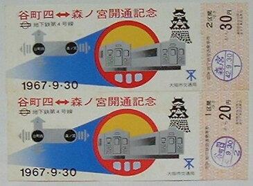 【中古】大阪市営 地下鉄第4号線 谷町四-森ノ宮開通記念乗車券