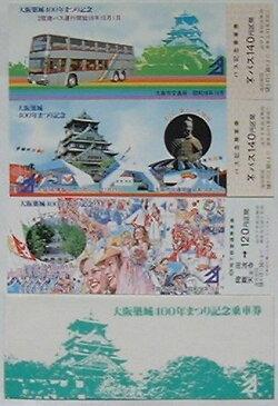 【中古】大阪市営地下鉄・バス 大阪築城400年まつり切符