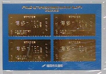 【中古】福岡市地下鉄博多駅開業記念乗車券 昭和60年3月3日