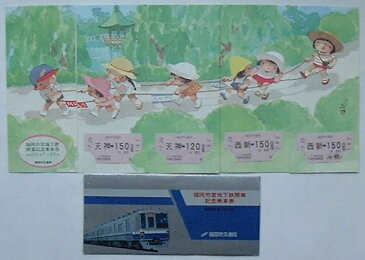 【中古】福岡市営地下鉄開業記念乗車券 昭和56年7月26日