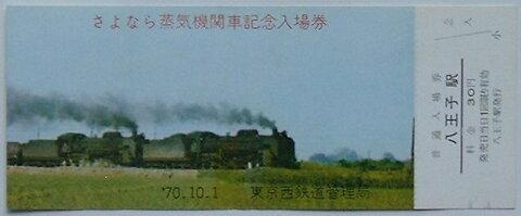 【中古】国鉄切符 さよなら蒸気機関車記念入場券 八王子駅