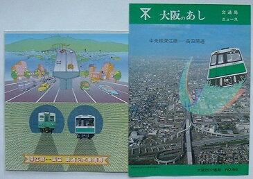 【中古】大阪市営地下鉄中央線 深江橋-長田開通記念乗車券