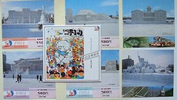 【中古】札幌市地下鉄 第35回さっぽろ雪まつり記念乗車券