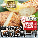 レンジで簡単♪揚げたて!イワシバーグ65g×2個(いわし)(鰯)(あじ)(たら)(すり身)(かまぼこ)(野菜)(弁当)