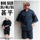 [販売] 甚平 メンズ おしゃれ 綿麻 シンプルな男性用甚平 選べる3柄6サイズ(M L LL 3L 4L 5L)JIN