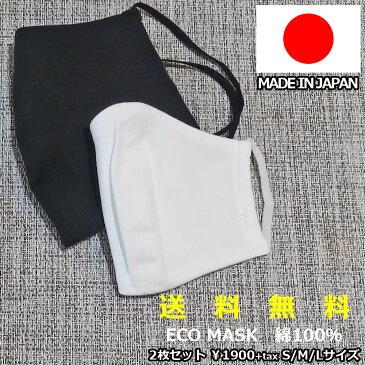 【2枚セット 送料無料】マスク 日本製 大人用 子供用 キッズ 立体裁断でしっかりフィット 何度でも洗える 綿マスク 在庫あり メール便 白 黒 ホワイト ブラック 布製 布マスク 大きめ 小さめ