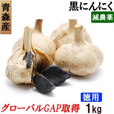 青森県産 送料無料 無農薬 熟成黒にんにく 1kg お徳用