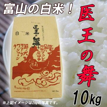 【おいしいお米】【お米】富山産 富山のお米 コシヒカリ 10Kg とやまのお米 医王の舞 こしひかり10Kg【ラッピング不可】