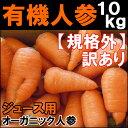 【有機JAS】無農薬にんじん 10kg 訳あり ジュース用人参 規格外...