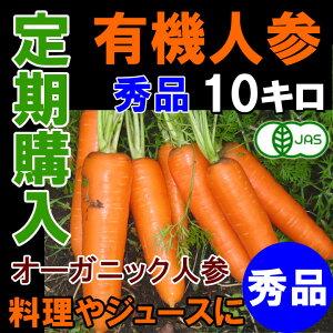 【定期購入】【有機JAS にんじ...