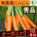 【 有機JAS にんじん 10kg 】無農薬 人参 秀品 10キロ オ...