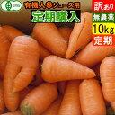 【定期購入】【有機JAS にんじん 10kg】無農薬人参 訳あり 毎日のジュース用に!オーガニック 送料無料