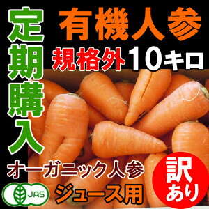 にんじん ジュース オーガニック