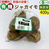 オーガニック 有機 新馬鈴薯 400g 無農薬 ジャガイモ 有機野菜