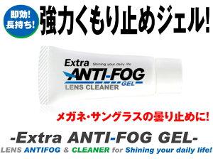【レビューを書いてメール便送料無料!】Extra【ANTI-FOG GEL LENSCLEAN…
