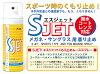 【SJET】エスジェット※スポーツタイプ※くもり止めムーススプレー