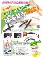 ふわふわ【ぱふせる】メガネのばんそうこう(12ぺア入り)耳あての当たりが痛くて仕方ない方におススメ!柔らかいパフ素材なので肌にもやさしい!簡単装着&水洗いOKなのでメンテも楽々!