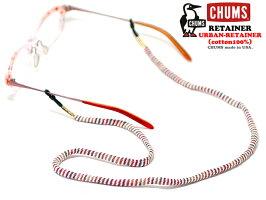 【クロネコDM便対応!】チャムス【CHUMS】メガネストラップURBANRETAINER-COTTON100%(アーバンリテイナーコットン100%)眼鏡ストラップ100%コットンなので肌触りも優しい!超軽量!なので、老眼鏡等に最適!