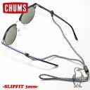 チャムス CHUMS メガネストラップスリップフィットロープSLIP FIT ROPE 3mmストラップ メガネ メガネチェーン スポーツメガネ サングラス グラスコード グラス コード 眼鏡 アウトドア おしゃれ チェーン 眼鏡チェーン ブランド