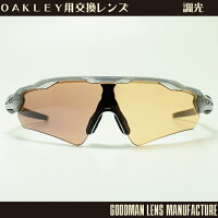 【GOODMANLENSMANUFACTURE】グッドマンレンズマニュファクチャーOAKLEYRADAREV(レーダーEV)用交換レンズ調光[オレンジ→グレー](ポリカーボネイト)*レンズのみ
