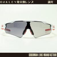 【GOODMANLENSMANUFACTURE】グッドマンレンズマニュファクチャーOAKLEYRADAREV(レーダーEV)用交換レンズ偏光調光グレー(ベンチレーション)*レンズのみ