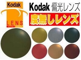 Kodak(コダック) PolarMax 偏光1.50スポーツカーブ 度数なし(ミラーレンズ)