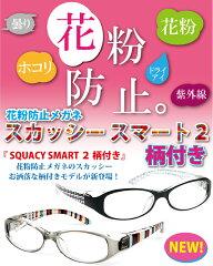 花粉.ホコリ・紫外線・ドライアイ等のあらゆる外的ストレスからあなた眼を守るアイガードメガネ...