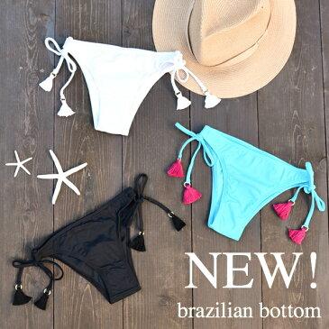 ブラジリアン ショーツ ビキニ ボトムのみ ブラジリアンカットショーツ インポート水着 人気の3色! ゆうパケット対応 ブラジル製