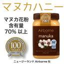 マヌカハニー はちみつ ニュージーランド産 蜂蜜 エアボーン 500g 70プラス 花粉含有量70%以上 天然はちみつ Airborne社