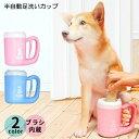 足洗い 犬 ペット用品 ドッグ 半自動 足洗いカップ 抗菌シ