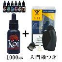 KoiCBD 1000mg 電子たばこリキッド 高濃度 CB...