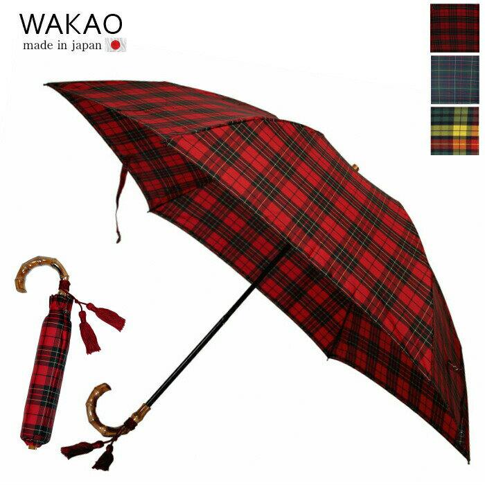 【WAKAO】折りたたみ傘 9257