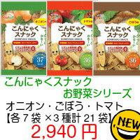 こんにゃくスナックお野菜シリーズ7×321