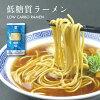 低糖質ラーメンデリカーボ糖質制限糖質ゼロ糖質オフ麺