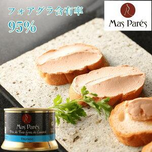 【最高級スペイン産】 トリュフ入りフォアグラ テリーヌ 缶詰 パテ ペースト リエット