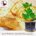 スペイン産イチジクジャム入りフォアグラ缶詰130g フォアグラ含有量84% (テリーヌ・パテ・リエット)