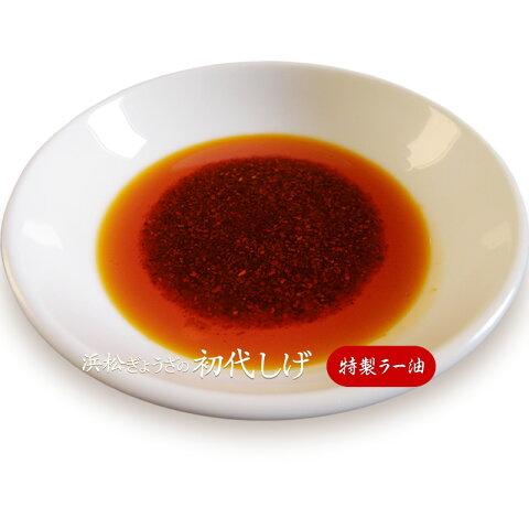 【浜松餃子】浜松ぎょうざの初代しげ 特製ラー油 ミニボトル16ml 【ギョウザ 中華 点心 お惣菜 お取り寄せグルメ 名物グルメ】【932】