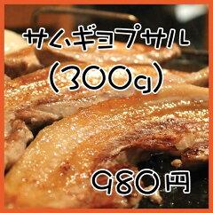 おんどるの名物サムギョプサルを家で食べよう♪★韓国焼肉★おんどるの名物!サムギョプサル(3...