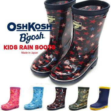 【最終特価/即納】OSHKOSH オシュコシュ 長靴 キッズ 全6色 ロンプ C59 レインブーツ 子供 防水 男の子 女の子