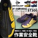 【即納】DUNLOP ダンロップ 安全靴 作業靴 スリッポンタイプ メンズ 全4色 ST300 マグナムエスティ—300 4E 幅広 軽量設計 通気性 耐油性底 鋼鉄芯入り 反射材 セーフティーシューズ 作業靴