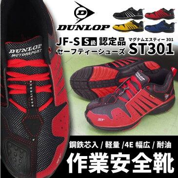 【即納】DUNLOP ダンロップ 安全靴 レースタイプ メンズ 全4色 ST301 マグナムエスティ—301 4E 幅広 軽量設計 通気性 耐油性底 鋼鉄芯入り 反射材 セーフティーシューズ 作業靴