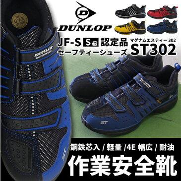 【即納】DUNLOP ダンロップ 安全靴 ベルクロタイプ メンズ 全4色 ST302 マグナムエスティ—302 4E 幅広 軽量設計 通気性 耐油性底 鋼鉄芯入り 反射材 面ファスナー マジックテープ 作業靴