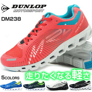 【特価/残り25.0cmのみ】ランニングシューズ メンズ ダンロップ DUNLOP DM238 マックスランライトM238 軽量 クッション 反射材 ランニング ジョギング ウォーキング