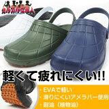 【即納】カルカル仕事人 サンダル HM9050 メンズ スリッパ 上履き オフィス履き クロッグサンダル 軽量