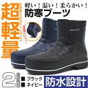 【即納】かるぬく ウィンターブーツ N-2503 メンズ 防水 防寒 ...