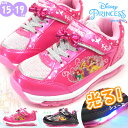 【送料無料】【あす楽】Disney ディズニー スニーカー 7224 キッズ ディズニープリンセス 光る 靴 キャラクター 子供靴 女の子 キッズシューズ