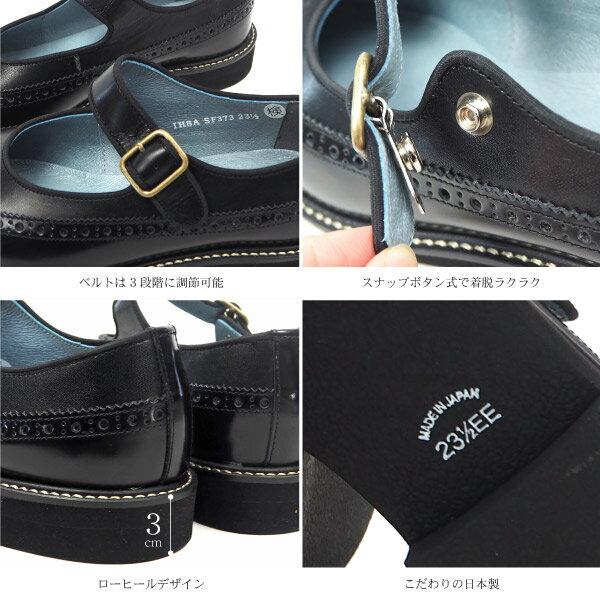 【即納】HARUTA ハルタ 太ベルトストラップシューズ SF373 レディース ワンストラップ ウイングチップ 本革 マニッシュ レザー 日本製 フラット 女性