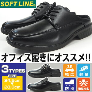 SOFT LINE ソフトライン ビジネスシューズ 1156-01 1157-01 1158-01 メンズ オフィス履き オフィスサンダル クールビズ 防滑 軽量 幅広 クッション