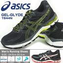 asics アシックス ランニングシューズ T844N メンズ GEL-GLYDE ゲルグライド スニーカー ジョギング ウォーキング マラソン ダイエット 駅伝 運動靴 男性