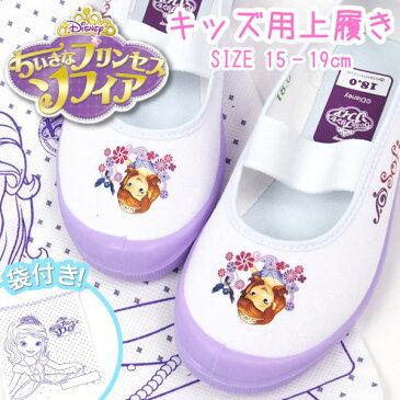 【即納】Disney ディズニー バレーシューズ 6922 小さなプリンセス ソフィア キッズ 上履き うわばき 上靴 バレエ 巾着 学校 スクールシューズ キャラクター 子供靴
